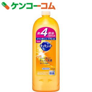 キュキュット オレンジ ジャンボ