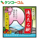 箱根大涌谷 湯の花石鹸 90g[自然派石鹸]【あす楽対応】