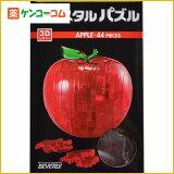 ビバリー 3Dジグソー クリスタルパズル アップル 44ピース[ビバリー 立体パズル]【対象外】