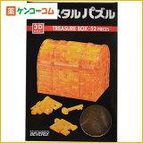 ビバリー 3Dジグソー クリスタルパズル トレジャーボックス 52ピース[ビバリー 立体パズル]【対象外】