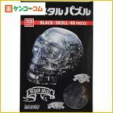 ビバリー 3Dジグソー クリスタルパズル ブラックスカル 48ピース[ビバリー 立体パズル]【対象外】