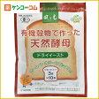 有機穀物で作った天然酵母 ドライイーストタイプ 3g×10本[風と光 天然酵母]【あす楽対応】