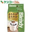 ブレンディ ドリップパック キリマンジャロブレンド 7g×8袋[AGF ブレンディ コーヒー(ドリップオン)]【あす楽対応】