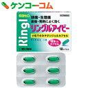【第(2)類医薬品】リングルアイビー 18カプセル(セルフメディケーション税制対象)