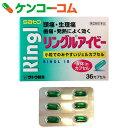 【第(2)類医薬品】リングルアイビー 36カプセル[リングルアイビー 風邪薬 / 解熱鎮痛剤 / カプセル]