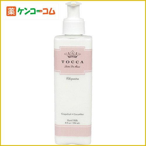 トッカ ハンドミルク クレオパトラの香り 236ml[TOCCA(トッカ) アロマハンドケア ハンドクリーム]【送料無料】