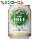 キリンフリー ノンアルコール 250ml×24本[キリンフリー ノンアルコールビール(ビールテイスト飲料)]【送料無料】