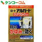 【第2類医薬品】アルガード クリアブロックEX 13ml[アルガード 目薬・洗眼剤/目薬/目のかゆみ・アレルギー]