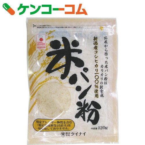 米パン粉 120g[ケンコーコム 辻安全食品 パン粉]【13_k】【rank】...:kenkocom:11331246