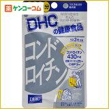 DHC コンドロイチン 20日分 60粒[DHC サプリメント コンドロイチン]【お得なクーポン配布中】