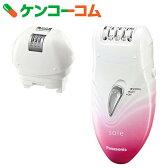 パナソニック ソイエ ピンク ES-WS33-P[ソイエ 脱毛器・除毛器]【送料無料】