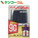【数量限定】アースノーマットselect 90日セット ブラック[アースノーマット 電子蚊取り器(コンセント)]【あす楽対応】