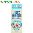 イルスキン(犬猫の皮膚病薬) 60ml[内外製薬 動物皮膚薬(ペット)/液剤]
