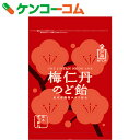 梅仁丹 のど飴 60g[仁丹 のど飴(のどあめ)]【あす楽対応】