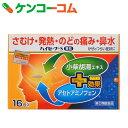 【第(2)類医薬品】ハイセーフーS顆粒 16包[ハイセーフー 風邪薬 / 総合風邪薬 / 顆粒・粉末]