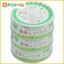 美味しいツナ 油漬け 70g×3缶パック/伊藤食品/ツナ缶/税抜1900円以上送料無料