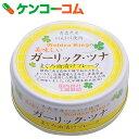 美味しいガーリック・ツナ 70g[ツナ缶]【あす楽対応】