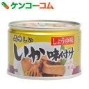 美味しいいか味付け しょうゆ味 135g[イカの缶詰(いかの缶詰)]