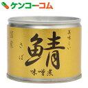 美味しい鯖 味噌煮 190g[ケンコーコム さば缶詰 サバ]【あす楽対応】