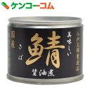 美味しい鯖 醤油煮 190g[さば缶詰 サバ]【あす楽対応】