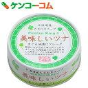 美味しいツナ 油漬け 70g[ツナ缶]【あす楽対応】