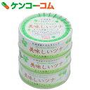 美味しいツナ 油漬け 70g×3缶パック[ツナ缶]【あす楽対応】
