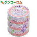 美味しいツナ 水煮 70g×3缶パック[ツナ缶]【あす楽対応】