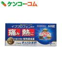【第(2)類医薬品】ディパシオIP 60錠(セルフメディケー...