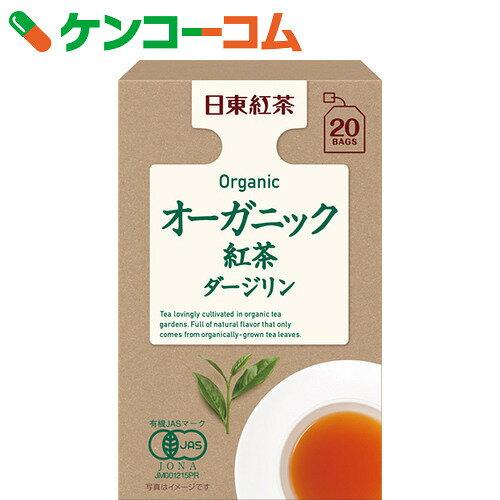 日東紅茶 オーガニック紅茶 ダージリン ティーバッグ 20袋(2g×20袋)