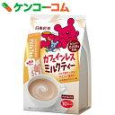 日東紅茶 カフェインレスミルクティー 10本入り(14g×10本)/日東紅茶/カフェインレス茶/税抜1900円以上送料無料