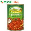 グラン・ムリ カットトマト缶 400g[Gran Muli(グラン・ムリ) トマト缶詰(トマト缶)]