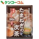 たまねぎの皮茶 1.5g×30袋[玉ねぎ茶]