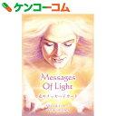 光のメッセージカード[ヴィジョナリー・カンパニー 占いカード・オラクルカード]【あす楽対応】【送料無料】