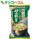 アマノフーズ 味わうおみそ汁 炒め野菜 11.5g×10個[アマノフーズ フリーズドライ 味噌汁]