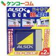 アルソック・ロック[防犯鍵・錠]【あす楽対応】【送料無料】