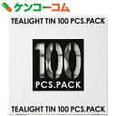 カメヤマ ティーライトティン 100個入[カメヤマキャンドル ティーライトキャンドル]【あす楽対応】