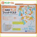 BMC キッズフィットマスク(使い捨て不織布マスク) 60枚入【あす楽対応】