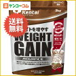 Kentai(ケンタイ) ウェイトゲインアドバンス ミルクチョコ風味 3kg[Kentai(ケンタイ) ウェイトゲインアドバンス プロテイン]【1_k】【あす楽対応】【送料無料】
