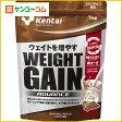 Kentai(ケンタイ) ウェイトゲインアドバンス ミルクチョコ風味 1kg[Kentai(ケンタイ) ウェイトゲインアドバンス プロテイン]【あす楽対応】【送料無料】