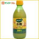 ビオカ 有機レモンストレート 果汁100% 360ml[ビオカ レモン果汁]【あす楽対応】