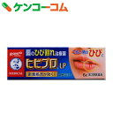 【第3類医薬品】メンソレータム ヒビプロLP 6g[ヒビプロ 口中薬/口唇炎・口角炎/液体]