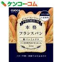 クオカ プレミアム 食パンミックス 本格フランスパン 1斤分 250g[cuoca(クオカ) ホームベーカリー用パンミックス粉]
