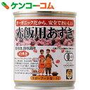遠藤製餡 有機赤飯用あずき 230g[遠藤製餡 小豆(あずき)]【あす楽対応】