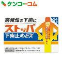 【第2類医薬品】ストッパ 下痢止めEX 24錠