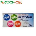 【第(2)類医薬品】ベネスロン 40錠[ベネスロン 風邪薬 / 解熱鎮痛剤 / 錠剤]