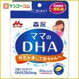 森永 ママのDHA 90粒[DHA マタニティサプリメント]