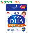 森永 ママのDHA 90粒[DHA マタニティサプリメント]【あす楽対応】
