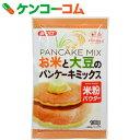 みたけ お米と大豆のパンケーキミックス 100g[ケンコーコム みたけ ホットケーキミックス]【あす楽対応】