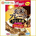 ケロッグ 玄米フレーク きなこ黒糖 200g[ケロッグ 玄米フレーク【HLS_DU】]