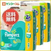 パンパース さらさらケア テープ Sサイズ 102枚×3パック (306枚入り)[ケンコーコム テープ式 Sサイズ]【olm5】【あす楽対応】【送料無料】